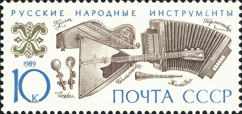 Balalaika on USSR stamp (image)